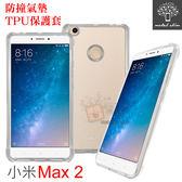 【愛瘋潮】Metal-Slim 小米 Max 2 防撞氣墊TPU 手機保護套 手機殼