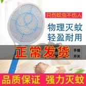電蚊拍充電式家用強力點蒼蠅拍打蚊子的電拍滅蚊神器大網面蚊蠅拍 220v NMS 創意空間