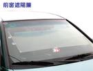 前窗遮陽簾 130x42cm【亞克】