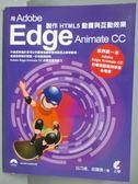 【書寶二手書T7/網路_QXL】用Adobe Edge Animate CC 製作HTML5動畫與互動效果_白乃遠_附光