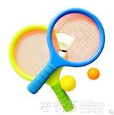 兒童羽毛球拍戶外運動玩具幼兒園親子超輕健身休閒體育訓練彈力球 茱莉亞