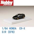 現貨 Hobby JAPAN 1/64 HONDA 本田 CR-X SIR (EF8) 黑 HJ641005RBK