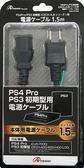 現貨中PS4周邊 ANSWER PRO主機專用 電源線1.5m CUH-7000型 PS3初期型主機可用【玩樂小熊】