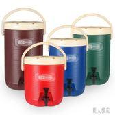 商用奶茶桶大容量保溫桶熱水桶咖啡果汁豆漿飲料桶開水桶涼茶桶CC2558『麗人雅苑』
