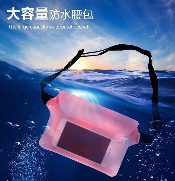 手機防水袋防水腰包防水