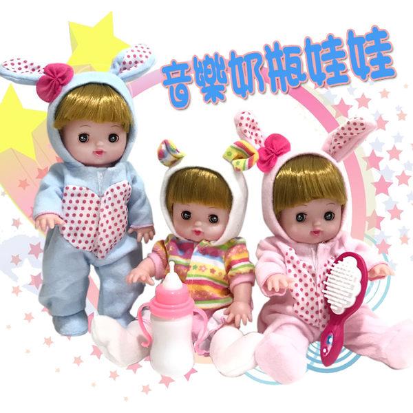 13吋 芭比娃娃 音樂娃娃 奶瓶娃娃 家家酒 仿真音樂 玩偶娃娃 生日禮物 配件齊全 【塔克】