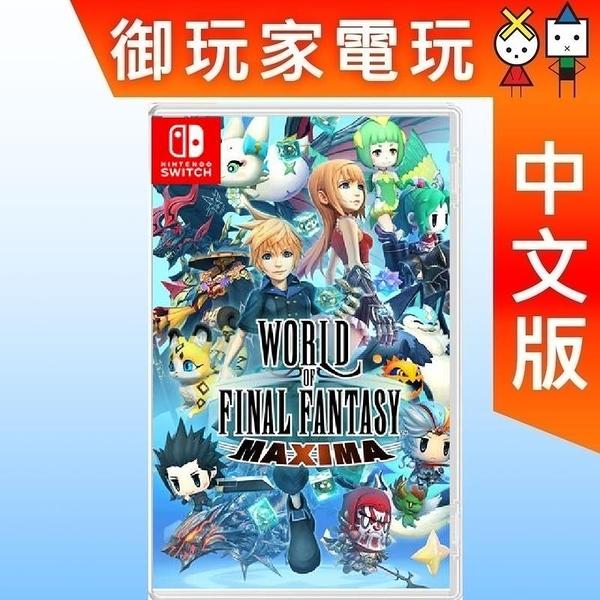 現貨 NS FINAL FANTASY 世界 極限版 中文版