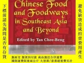 二手書博民逛書店Chinese罕見Food And Foodways In Southeast Asia And Beyond