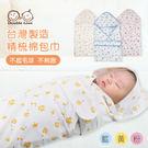 台灣製 精梳棉大象包巾(附束帶)四季純棉包巾 高密度精梳棉 新生兒 嬰兒抱毯 小棉被 MIT【JA0099】