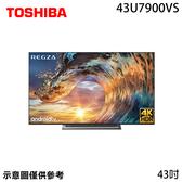 【TOSHIBA東芝】43型 4K 六真色PRO廣色域 LED液晶顯示器 43U7900VS