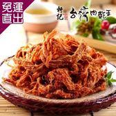軒記-台灣肉乾王 原味豬肉絲(160g/包,共三包)【免運直出】