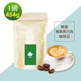 i3KOOS-風味綜合豆系列-精選榛果黑巧克咖啡豆1袋(一磅454g/袋)