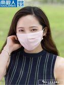 南極人夏天防曬口罩男女夏季薄款透氣防塵可清洗易呼吸『韓女王』