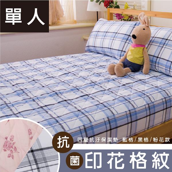 單人保潔墊 - 印花格紋3款【床包式】專業四層防污、強效抗菌、MIT台灣製