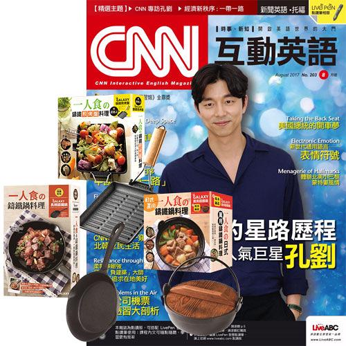 《CNN互動英語》朗讀CD版 1年12期 贈 一個人的廚房(全3書/3只鑄鐵鍋)