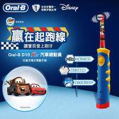德國百靈Oral-B-汽車總動員充電式兒童電動牙刷D10 公司貨保固 熱賣中!