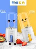 榮事達榨汁機家用小型水果充電便攜式榨汁杯學生電動迷你炸果汁機  夏季新品