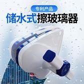 擦窗器 儲水式擦玻璃神器自動出水雙面擦家用洗玻璃擦窗戶高樓玻璃清洗器 LX 美物 交換禮物