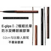 韓國 E glips 0.2極細抗暈防水旋轉眼線膠筆(0.12g) 5款可選【小三美日】