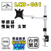 台灣製造 單螢幕支架 鋁合金 雙旋臂 夾桌穿桌二用 (LCD-061)