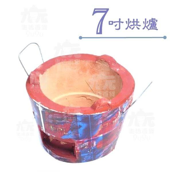 【九元生活百貨】7吋烘爐 火盆 烤肉架