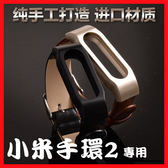 【Love Shop】小米手環2 替換錶帶手錶  真皮小米手環腕帶錶帶環帶皮革多彩替換運動防丟 手環腕帶