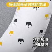 孕婦枕頭側睡枕H型 純棉u型多功能側臥托腹抱枕