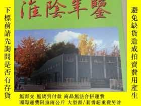 二手書博民逛書店罕見淮陰年鑑2006Y255088