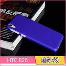 簡彩系列 Htc desire 826 磨砂手機殼 糖果色硬殼 826W 保護套