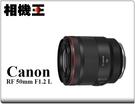 ★相機王★Canon RF 50mm F1.2 L USM 平行輸入