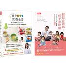 《寶寶副食品營養全書》+《輕鬆當爸媽,孩子更健康》(新修版)