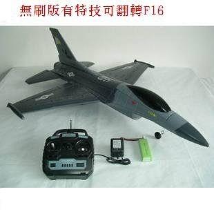 模型飛機 遙控滑翔機 固定翼 電動模型 無刷版有特技可翻轉