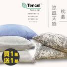 台灣製天絲 3M吸濕排汗薄枕套-多款任選(買一組送一組)