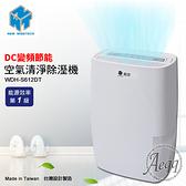豬頭電器(^OO^) -NEW WIDETECH 威技-6公升DC變頻節能清淨除濕機(WDH-S612DT)