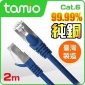 [富廉網]【Tamio】Cat.6 短距離高速傳輸POE網路線 2M