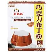 好媽媽 巧克力布丁粉 105g(6人份)/盒【康鄰超市】