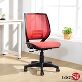 LOGIS |火影護腰電腦椅 辦公椅 【A128R】
