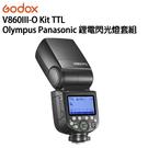 黑熊館 Godox 神牛 V860III-O Kit TTL Olympus 鋰電閃光燈套組 補光燈 戶外拍攝 LED