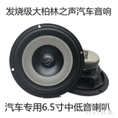 發燒級汽車音響6.5寸中低音改裝套裝車載無損功放DSP改裝喇叭LXY3459【VIKI菈菈】