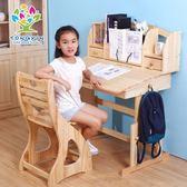 兒童書桌實木學習桌簡約兒童寫字桌椅套裝家用多功能小學生書桌