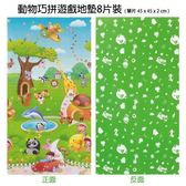 親親 動物巧拼遊戲地墊 WT201-452-8【德芳保健藥妝】