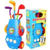 兒童高爾夫球桿套裝玩具寶寶戶外親子運動玩具 幼兒園球類玩具3歲DF