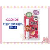 COSMOS 超強力假睫毛膠水 10mL ◆86小舖◆