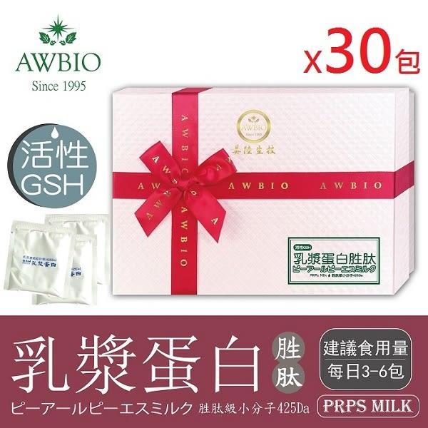 活性GSH乳漿蛋白胜肽30包/盒(禮盒)【美陸生技AWBIO】