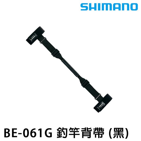 漁拓釣具 SHIMANO BE-061G #LH (釣竿背帶)