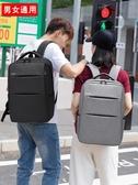 後背包 商務背包男士後背包韓版潮流旅行休閒女中學生書包簡約時尚電腦包 伊蘿