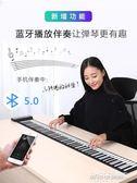 電子琴 手捲鋼琴88鍵加厚專業版成人初學者入門家用MIDI鍵盤便攜式電子琴igo   傑克型男館