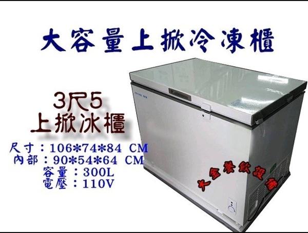 大容量上掀冰櫃/3尺5上掀冰櫃/優尼酷300L冷凍櫃/臥式冰櫃/營業用冰櫃/冰櫃/掀蓋式冰櫃