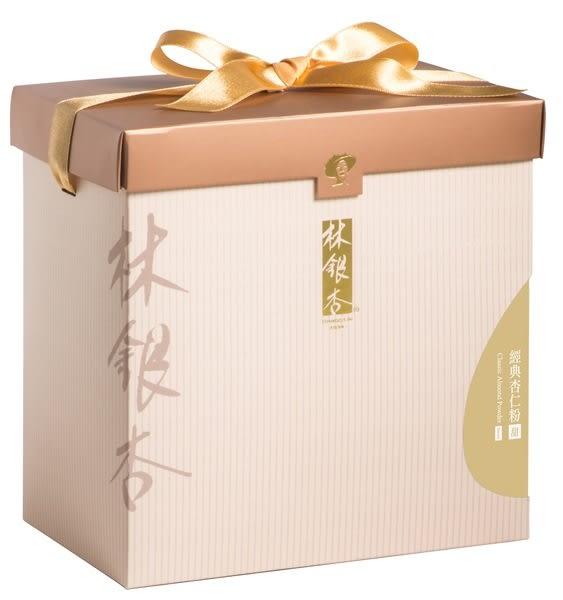 【林銀杏】經典杏仁粉(甜) 1200g 含運價1580元