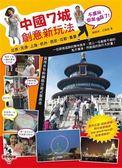 中國7城創意新玩法:北京、天津、上海、杭州、西安、成都、重慶